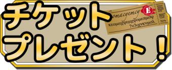 ticket_present500