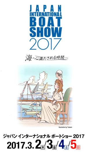 2017ボートショー