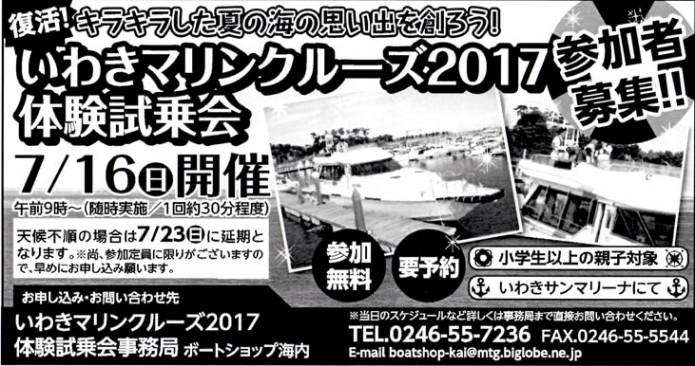 2017体験試乗会