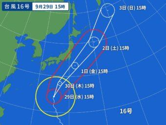台風16号接近⁈